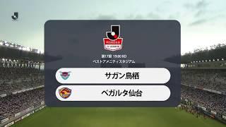 7月22日(日) 19:00 キックオフ ベストアメニティスタジアム 鳥栖 0-1 ...