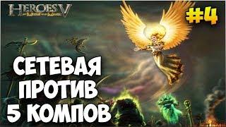 Герои 5 - Как не надо играть за ГНОМА #4 (Сетевая с Валерией и Славяном)