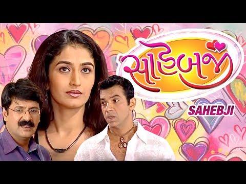 Sahebji - Best Gujarati Natak - Love Tringle - Mehul Buch