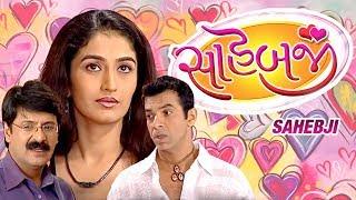 Sahebji - Neha Mehta (Anjali Bhabhi) - Best Gujarati Comedy Natak Full 2017 -  Mehul Buch