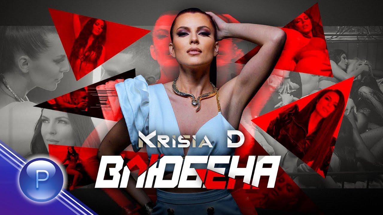 Крисия D - Влюбена (CDRip)
