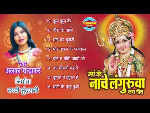 Ma Ke Nache Langurwa - Alka Chandrakar - Ramnarayan Dhurve - Chhattisgarhi Jukebox