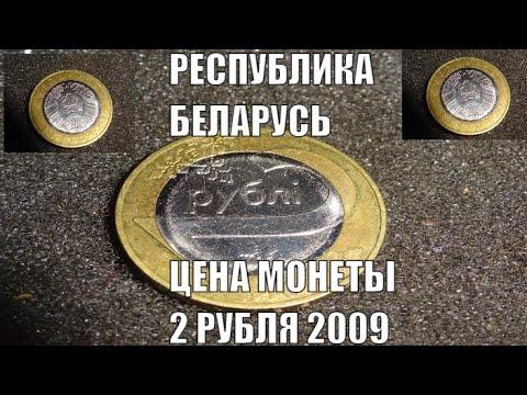 Беларусь 2 рубля 2009 Цена монеты сегодня у нумизматов разных стран