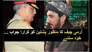 Army Chief Bajwa Reply To Manzoor Pashteen (PTM)