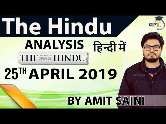 25 April 2019 - The Hindu Editorial News Paper Analysis [UPSC/SSC/IBPS] Current Affairs