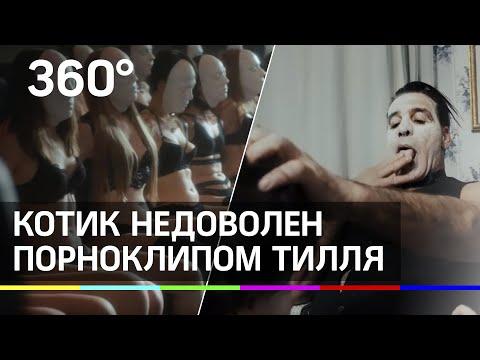 Порноклип Линдеманна и травля админа Двача: концерт Тилля на грани срыва