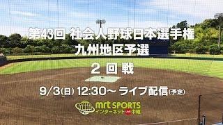 第43回 社会人野球日本選手権 九州地区予選 2回戦
