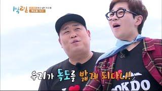 독도 입도에 감격하는 멤버들!  [1박 2일 시즌4/T…