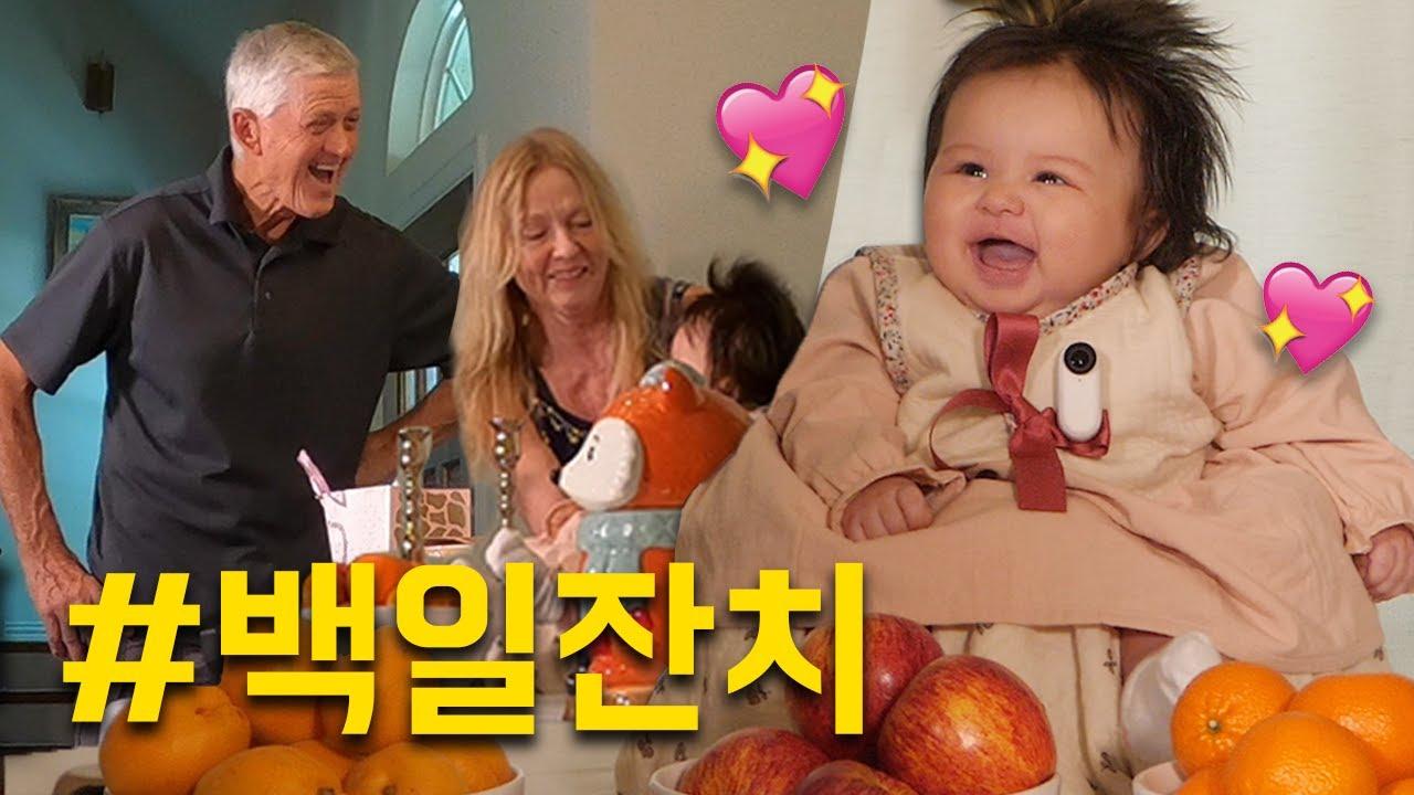 한국의 백일잔치 문화를 접하고 세상 신기해하는 미국 부모님 ㅋㅋ