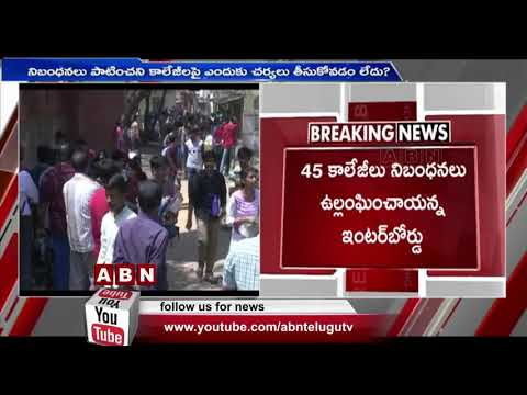 High Court Serious On Telangana Intermediate Board Report | ABN Telugu teluguvoice