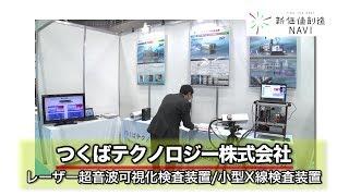 レーザー超音波可視化検査装置/小型X線検査装置