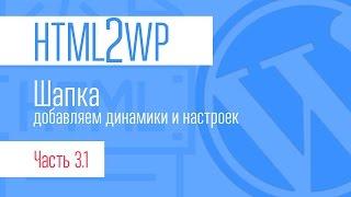 видео WordPress: Добавляем дополнительные поля в профиль пользователя WordPress