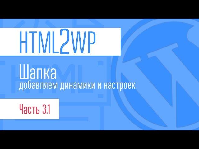 HTML2WP. Серия #3.1. Пилим шапку: добавляем динамики и настроек
