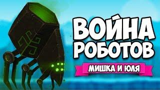 ВОЙНА РОБОТОВ #8 ♦ Mayan Death Robots