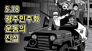 5.18 광주 민주화 운동의 진실
