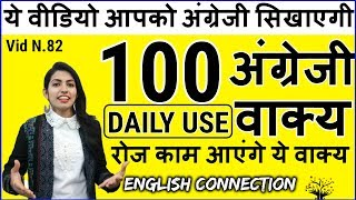 100 Daily Use English Sentences | English Speaking Practice Sentences for Daily English Conversation