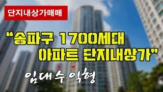 송파구 1700세대 아파트 단지내 상가매매