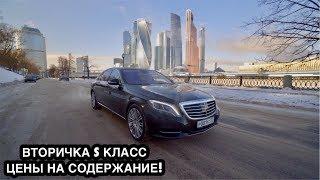 Живут Же Люди! Mercedes S500 222ой. Обзор И Интервью С Владельцем. Откуда Деньги?