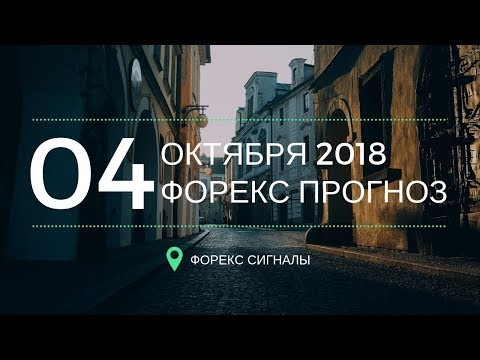 Форекс прогноз на сегодня, 4 октября 2018 по парам EURUSD, GBPUSD, USD JPY, GBPJPY