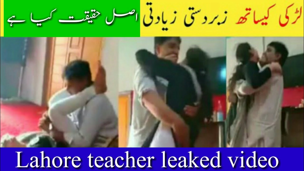 Download Lahori teacher ki leaked video.leaked video ki haqeeqat kya hai?