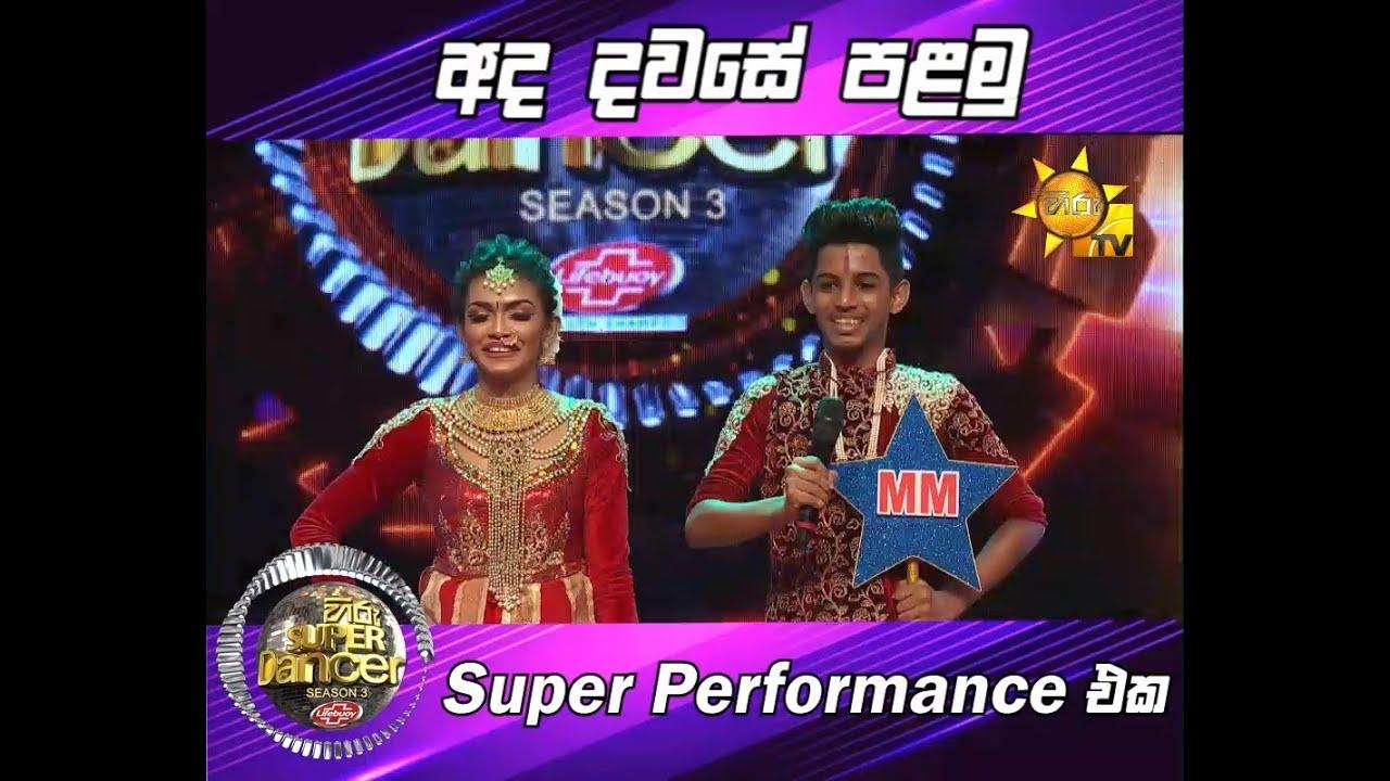 අද දවසේ  පළමු Super Performance එක...