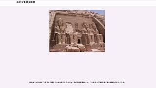エジプト第5王朝
