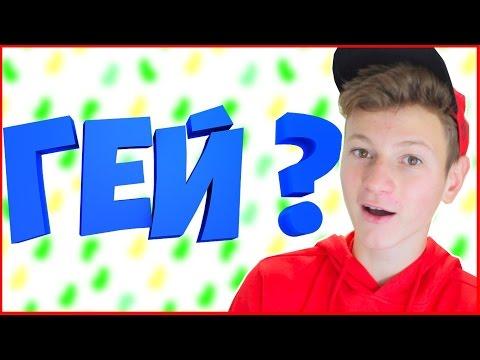 Я гей видео