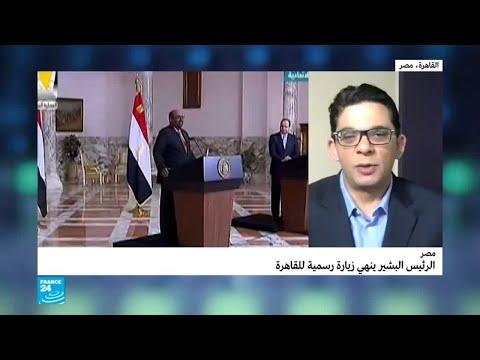 هل نجح البشير بتسوية الخلافات مع مصر؟  - نشر قبل 1 ساعة