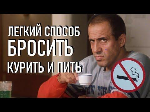 Легкий способ бросить курить и пить   Аллен Карр   Обзор книги