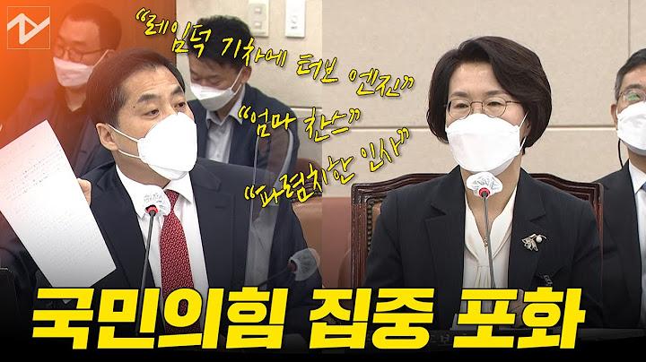 """""""레임덕 기차에 터보 엔진""""…국민의힘, 임혜숙 맹비난"""
