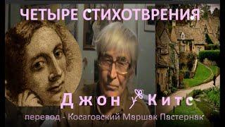 ДЖОН КИТС 4 стихотворения * Film Muzeum Rondizm TV