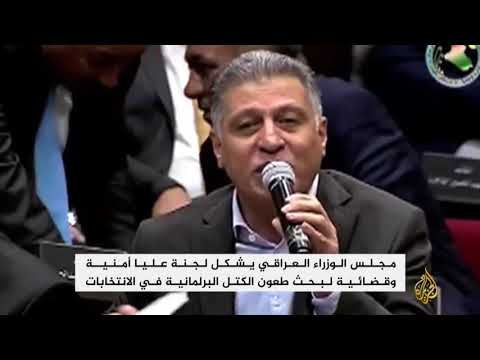 لجنة عراقية تنظر في طعون الانتخابات البرلمانية  - نشر قبل 20 دقيقة