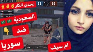 تحدي الكار ✌️ ( السعودية ضد سوريا ) 4 بنات سعوديات محترفات ضدنا 🤚 #ببجي_موبايل .... ام سيف