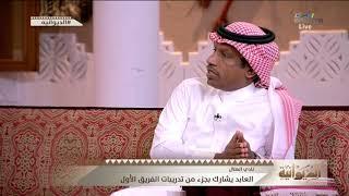 عبدالعزيز الغيامة - ناصر الشمراني يستطيع المشاركة مع الاتحاد من 4 مارس #الديوانية