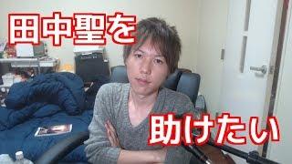 田中聖を薬物中毒から救いたい thumbnail