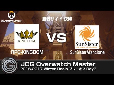 【20170121】JCG OW Master 2016-2017 Winter Finals プレーオフDay2 勝者サイド 決勝 RPG vs SSA
