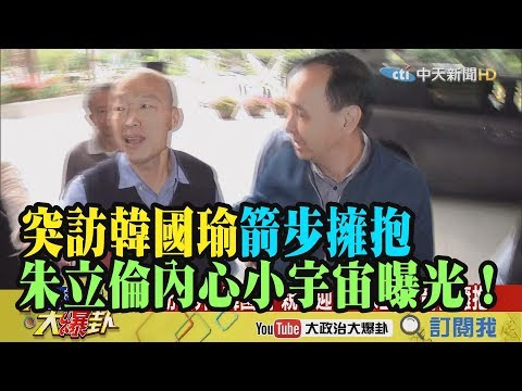 【精彩】突訪韓國瑜「箭步擁抱」 朱立倫小宇宙曝光!