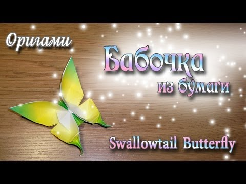 легкий урок как сделать бабочку из бумаги Tutorial Origami Butterfly