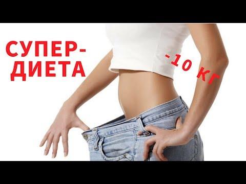 Похудеть за неделю на 10 кг.ЛЕГКО!!! СУПЕР - ДИЕТА, ХУДЕЕМ ВКУСНО!!!