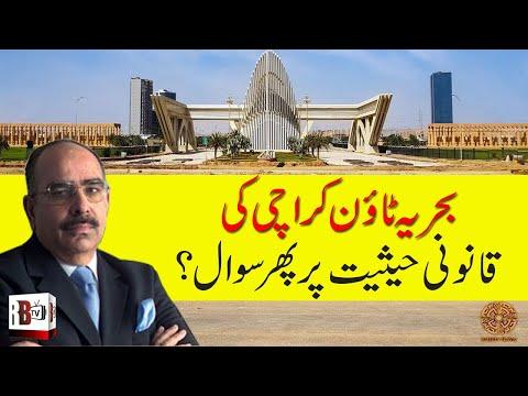 BREAKING NEWS: IS BAHRIA TOWN KARACHI LEGAL? MALIK RIAZ | SI