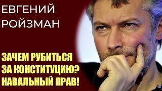 Download Евгений Ройзман - не нужно бороться сейчас за Конституцию Mp3 and Videos
