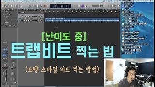 [뉴올 특별 강좌] - 트랩 비트 찍는법 Trap Beat- (난이도中)