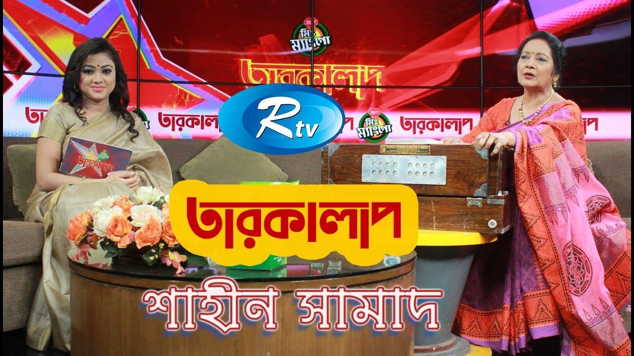 Taroka Alap | Shaheen Shamad | Celebrity Talkshow | Rtv