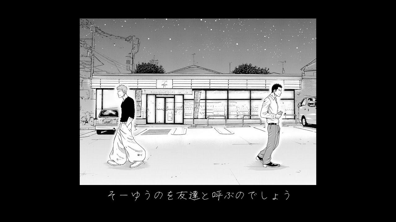 梅田 サイファー 歌詞