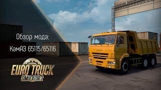 eTS 2 ОБЗОР КАМАЗ 65115/65116 (ИДЕАЛЬНОЕ КОМБО)