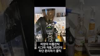커피머신설치 피암마 아틀란틱 커피머신
