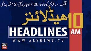ARYNEWS HEADLINES | 26 die in Gilgit bus accident | 10AM | 22 SEPTEMBER 2019