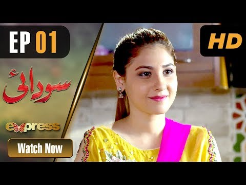 Pakistani Drama | Sodayi – Episode 1 | Express Entertainment Dramas | Hina Altaf, Asad Siddiqui