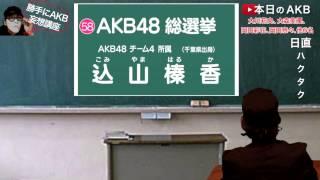 速報、気になるAKBの順位がわかっちゃう!?かも。 AKB48 41stシングル選...