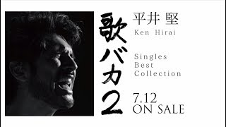 平井 堅「Ken Hirai Singles Best Collection 歌バカ2」 2017年7月12日...